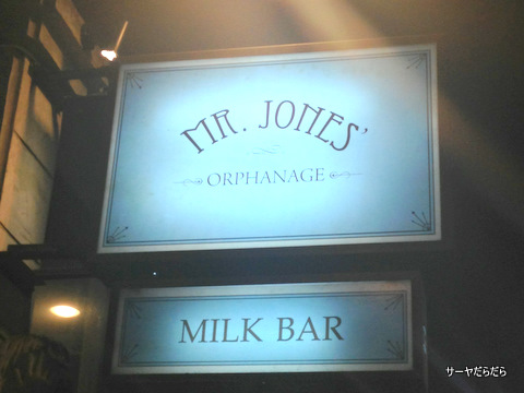 Mr. Jones' Orphanage