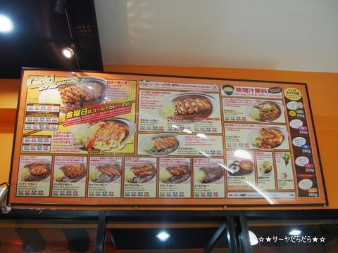 金沢ゴールドカレータニヤ店 Gold Curry Thaniya