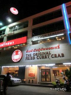 Somboon Seafood (ソンブーンシーフード)